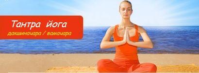 тантра-йога в Киеве-