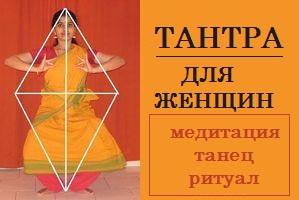 тантра для женщин