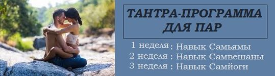 тантра-пара