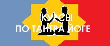 курсы тантра-йоги в Киеве